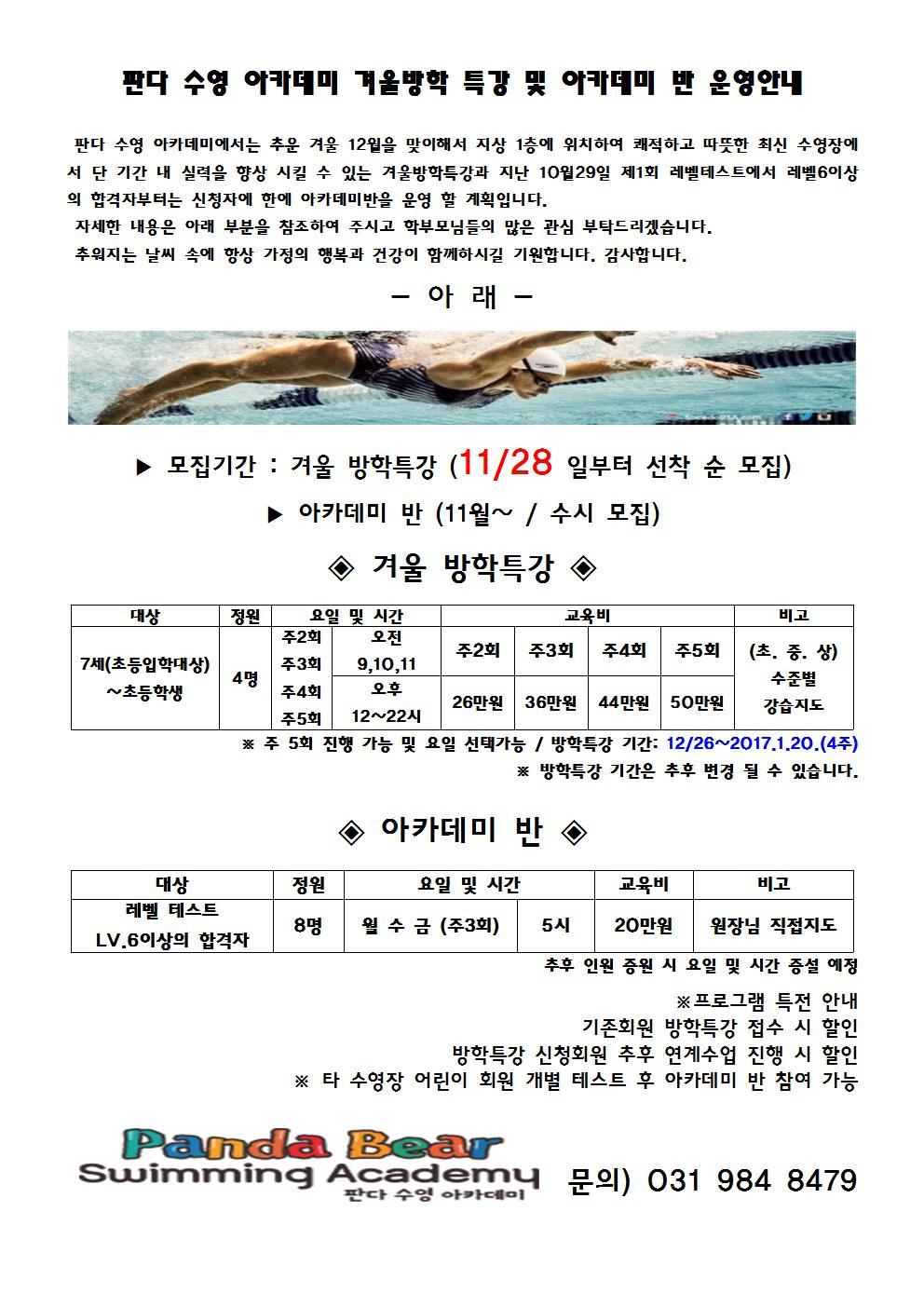 판다 수영 아카데미 겨울방학 특강 및 아카데미 반 운영안내001.jpg